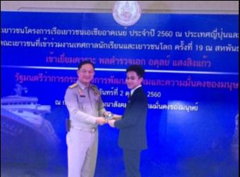 ยินดีกับนักศึกษาวิทยาลัยนานาชาติ มรภ.สวนสุนันทา ที่สามารถผ่านการคัดเลือกเป็น 1 ใน 28 ตัวแทนประเทศไทย สอบติดโครงการเรือเยาวชนเอเชียอาคเนย์ ประจำปี 2560