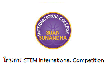 ขอเชิญเข้าร่วมโครงการ STEM International Competition 6 - 11 กุมภาพันธ์ 2018