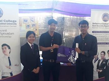 วิทยาลัยนานาชาติ มหาวิทยาลัยราชภัฏสวนสุนันทา ออกบูธแนะแนวประชาสัมพันธ์การศึกษา   ณ โรงเรียนท่ามะกาวิทยาคม จังหวัดกาญจนบุรี