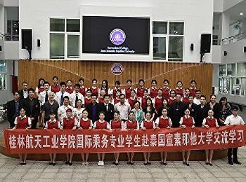 วิทยาลัยนานาชาติ มหาวิทยาลัยราชภัฏสวนสุนันทา ต้อนรับนักศึกษาแลกเปลี่ยนจาก Guilin University of Aerospace Technology ประเทศจีน จำนวน 37 คน เข้าศึกษาในสาขาธุรกิจการบิน