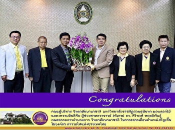 Executive Board of International Colleges Suan Sunandha Rajabhat University Give flowers to congratulate Assistant Professor (Special) Dr. Siripong Pritthipan  Board of Directors, International College On the higher promotion agenda