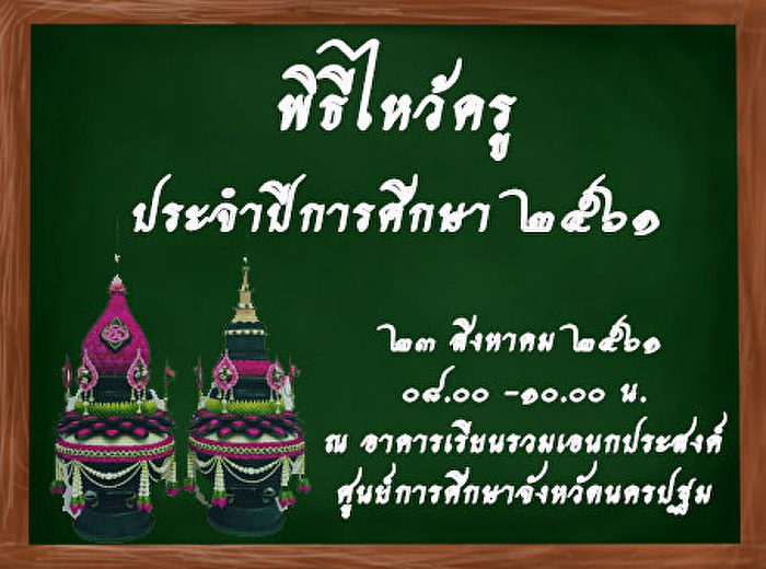 Wai Khru ceremony for the academic year 2018