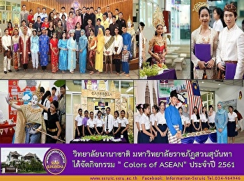 "The International College of Suan Sunandha Rajabpat University hosted the event ""Color of ASEAN"" 2018"