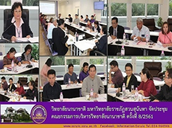 The International college, Suan Sunandha Rajabpat University held the 8th administrative board meeting of 2018