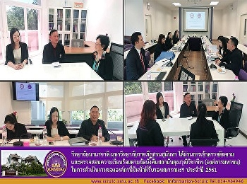 International College, Suansunandha Rajabhat University have passed the monitoring and Inspection according to the Thailand Professional Qualification Institute's regulations for the process of the organization that is in charge of capability assurance