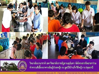 The International College of Suan Sunandha Rajabpat University organized a volunteer project to make by providing meals at the Halfway home for women foundation Pathumthani Province.
