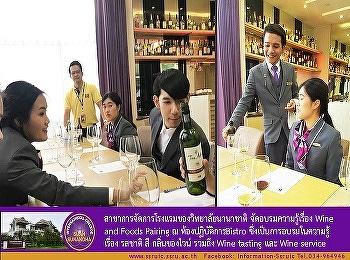 สาขาการจัดการโรงแรมของวิทยาลัยนานาชาติ จัดอบรมความรู้เรื่อง Wine  17 ตุลาคม 2561