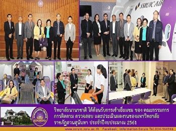 Committee monitoring and evaluation of the university visited the International College of Suan Sunandha Rajabhat University, Nakhon Pathom education center