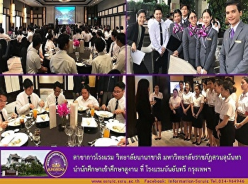 Hotel Management Program of SSRUIC organized hotel study visiting for students at Banyan Tree Bangkok Hotel