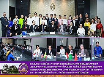 The presidential Round Table Meeting with Suan sunandha Rajabhat University for the academic cooperation.