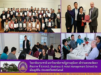 International College Suan Sunandha Rajabhat University Participated potential development training at B.H.M.S. (Business & Hotel Management School) in Lucerne Switzerland