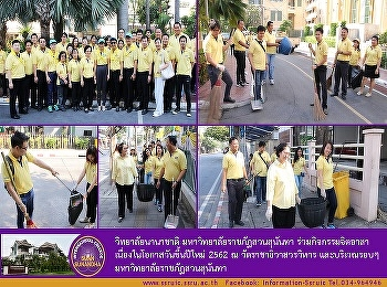 International College Suan SunandhRajabhat University Join volunteer activities On the occasion of the New Year's Day 2562