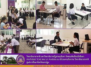 วิทยาลัยนานาชาติ จัดสอบสัมภาษณ์บุคคลเข้าศึกษาต่อ ระดับปริญญาตรี รอบ Portfolio ประจำปีการศึกษา 2562