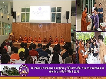 International College Suan Sunandha Rajabhat University Organize alms-giving project Offering monks  Due to the Lunar New Year 2562
