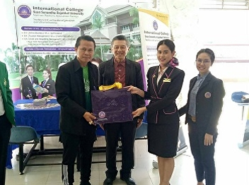 International College Suan Sunandha Rajabhat University Issued a study advisory booth, ready to apply at Secondary School, Taksin, RayongAnd at Satriwithaya 2 School, Lat Phrao, Bangkok
