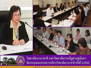 International College Suan Sunandha Rajabhat University,  organized the Meeting of the International College Board