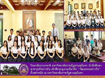 Airline Business students SSRUIC visited the palaces in Suan Sunandha Rajabhat University studying about Thai Cultures