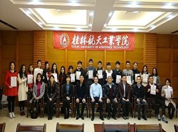 วิทยาลัยนานาชาติ มหาวิทยาลัยราชภัฏสวนสุนันทา ประกาศผลรายชื่อนักศึกษแลกเปลี่ยนที่ได้ไปเรียนรู้การใช้ชีวิตและวัฒนธรรมจีน ณ Guilin University of Aerospace Technology, China