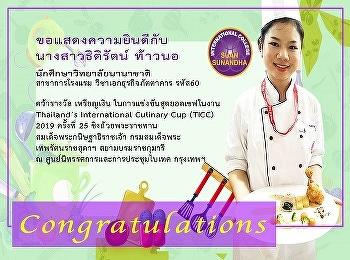 นักศึกษาวิทยาลัยนานาชาติ สาขาการโรงแรม วิชาเอกธุรกิจภัตตาคาร ที่คว้ารางวัลเหรียญเงิน ในการแข่งขันสุดยอดเชฟ Thailand's International Culinary Cup (TICC) 2019 ครั้งที่ 25 ชิงถ้วยพระราชทานสมเด็จพระกนิษฐาธิราชเจ้า กรมสมเด็จพระเทพรัตนราชสุดาฯ สยามบรมราชกุมารี