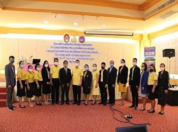 วิทยาลัยนานาชาติ จัดโครงการพัฒนาและส่งเสริมการเรียนรู้ผ่านการเรียนออนไลน์ กิจกรรมส่งเสริมครูเพื่อสร้างบทเรียนออนไลน์เพื่อยกระดับการศึกษาไทย ตามแผนงานงบบูรณาการพัฒนาคุณภาพการศึกษาและการเรียนรู้กระทรวงศึกษาธิการ ณ โรงแรมทองธารินทร์ จังหวัดสุรินทร์