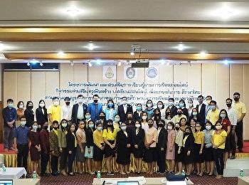วิทยาลัยนานาชาติ จัดโครงการพัฒนาและส่งเสริมการเรียนรู้ผ่านการเรียนออนไลน์ กิจกรรมส่งเสริมครูเพื่อสร้างบทเรียนออนไลน์เพื่อยกระดับการศึกษาไทย ตามแผนงานงบบูรณาการพัฒนาคุณภาพการศึกษาและการเรียนรู้กระทรวงศึกษาธิการ ณ โรงแรมไชยแสง พาเลส จังหวัดสิงห์บุรี