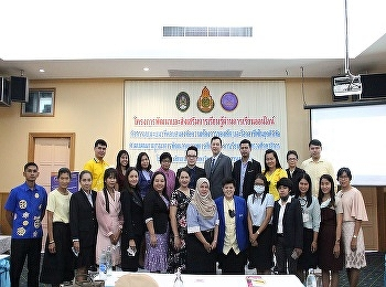International college Suan Sunandha Rajabhat University Organized a project to develop and promote learning through online learning Guidance activities that respond to the needs of children And the professional world in the digital age At Suratthani