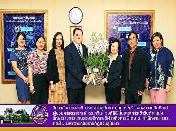 วิทยาลัยนานาชาติ มรภ.สวนสุนันทา มอบกระเช้าแสดงความยินดี แด่ ผู้ช่วยศาสตราจารย์ ดร.กวิน วงศ์ลีดี ในวาระการเข้ารับตำแหน่งรักษาราชการแทนรองอธิการบดีฝ่ายกิจการพิเศษ ณ สำนักงาน สถาบันสร้างสรรค์และส่งเสริมการเรียนรู้ตลอดชีวิต มหาวิทยาลัยราชภัฏสวนสุนันทา