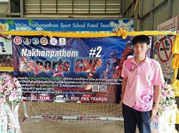วิทยาลัยนานาชาติ ส่งนักกีฬา Esport เข้าร่วมแข่งขันในรายการ Nakhonpathom Esports Cup ครั้งที่ 2