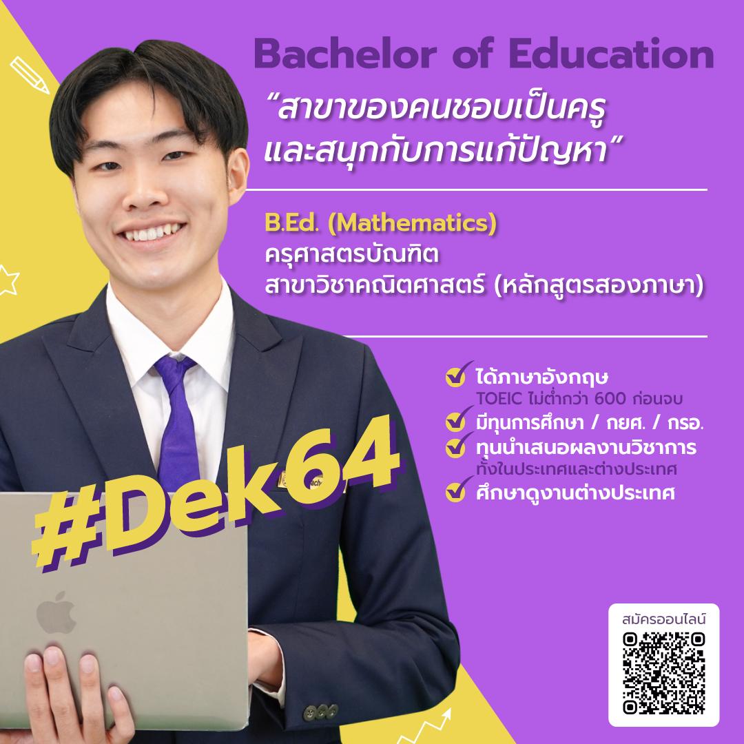 #DEK64