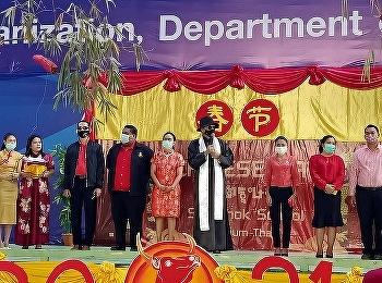 วิทยาลัยการจัดการอุตสาหกรรมบริการ มหาวิทยาลัยราชภัฏสวนสุนันทา ได้ร่วมจัดกิจกรรมวันตรุษจีน ประจำปี 2564 ณ โรงเรียนสามโคก องค์การบริหารส่วนจังหวัดปทุมธานี